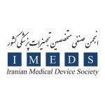 انجمن-تجهیزات-پزشکی