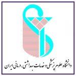 دانشگاه علوم پزشکی ایران