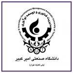 مرکز رشد دانشگاه امیرکبیر